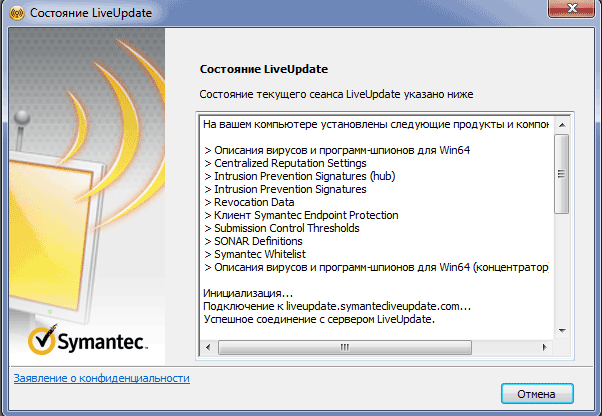 group_1: Symantec Endpoint Protection LiveUpdate